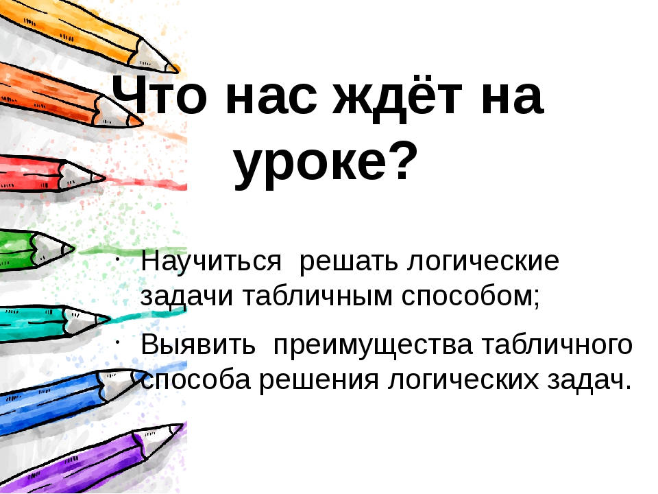 Научиться решать логические задачи табличным способом; Выявить преимущества...
