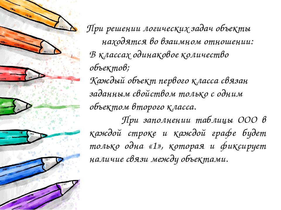 При решении логических задач объекты находятся во взаимном отношении: В класс...