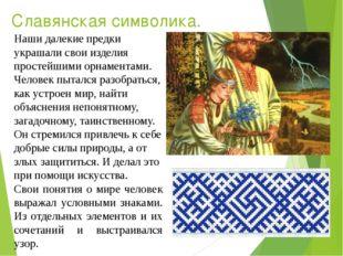 Славянская символика. Наши далекие предки украшали свои изделия простейшими о