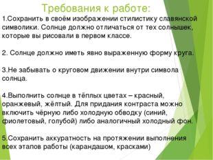 Требования к работе: 1.Сохранить в своём изображении стилистику славянской си