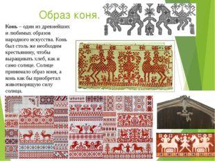 Образ коня. Конь – один из древнейших и любимых образов народного искусства.
