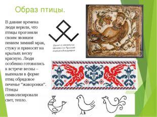 Образ птицы. В давние времена люди верили, что птицы прогоняли своим звонким