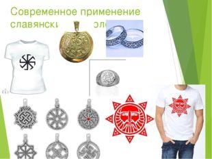 Современное применение славянских символов: