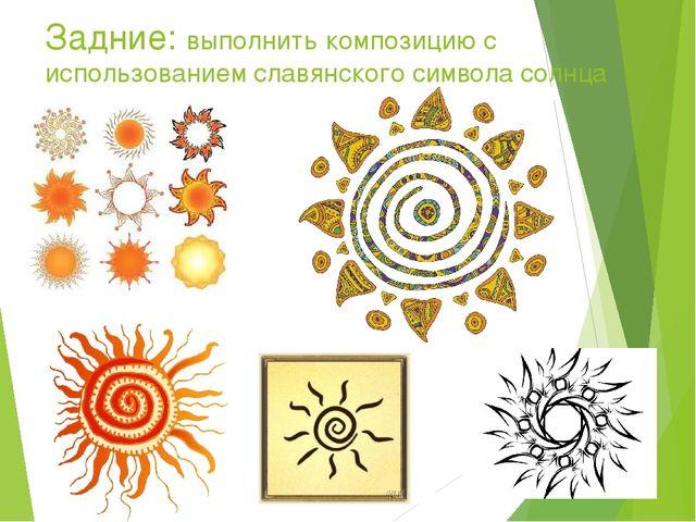 Задние: выполнить композицию с использованием славянского символа солнца