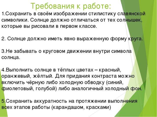 Требования к работе: 1.Сохранить в своём изображении стилистику славянской си...