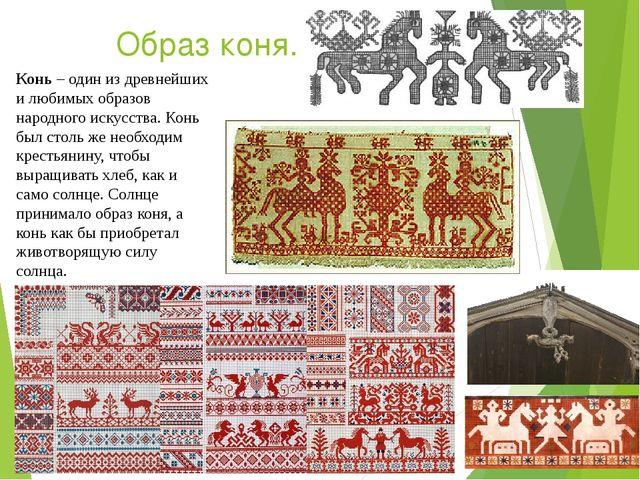 Образ коня. Конь – один из древнейших и любимых образов народного искусства....