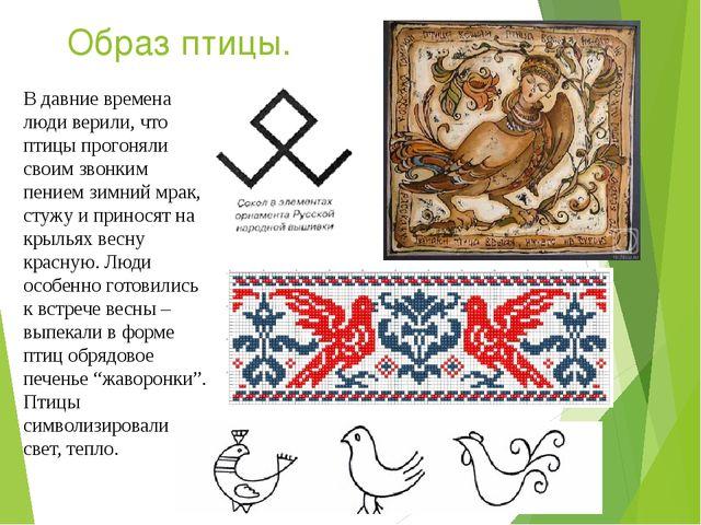 Образ птицы. В давние времена люди верили, что птицы прогоняли своим звонким...