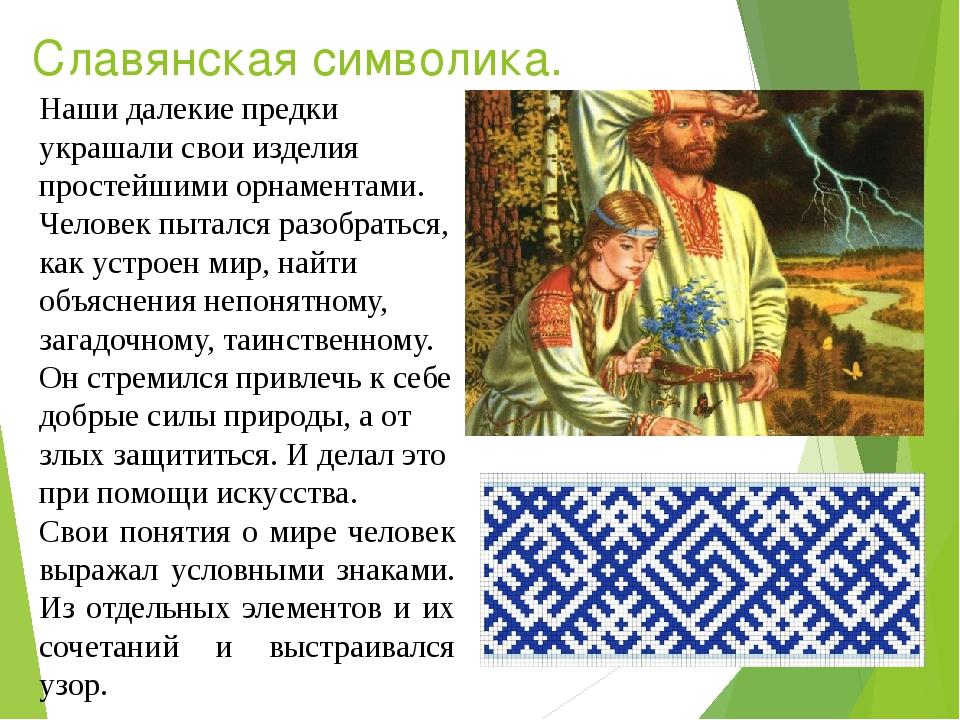 Славянская символика. Наши далекие предки украшали свои изделия простейшими о...