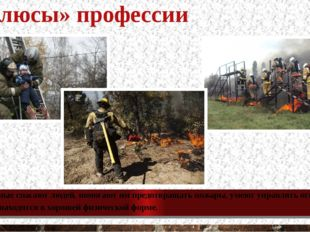 «плюсы» профессии Пожарные спасают людей, помогают им предотвращать пожары, у
