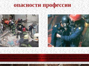опасности профессии Во время пожара могут прогибаться перекрытия в горящих зд