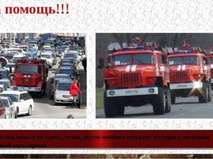 На помощь!!! Когда они мчатся по улице , то все другие машины уступают им дор