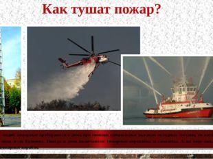 Как тушат пожар? Чтобы спасти людей, пожарные пробираются в дома при помощи с