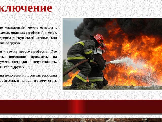 заключение Профессию «пожарный» можно отнести к одной из самых опасных профес...