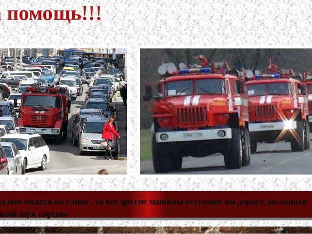 На помощь!!! Когда они мчатся по улице , то все другие машины уступают им дор...