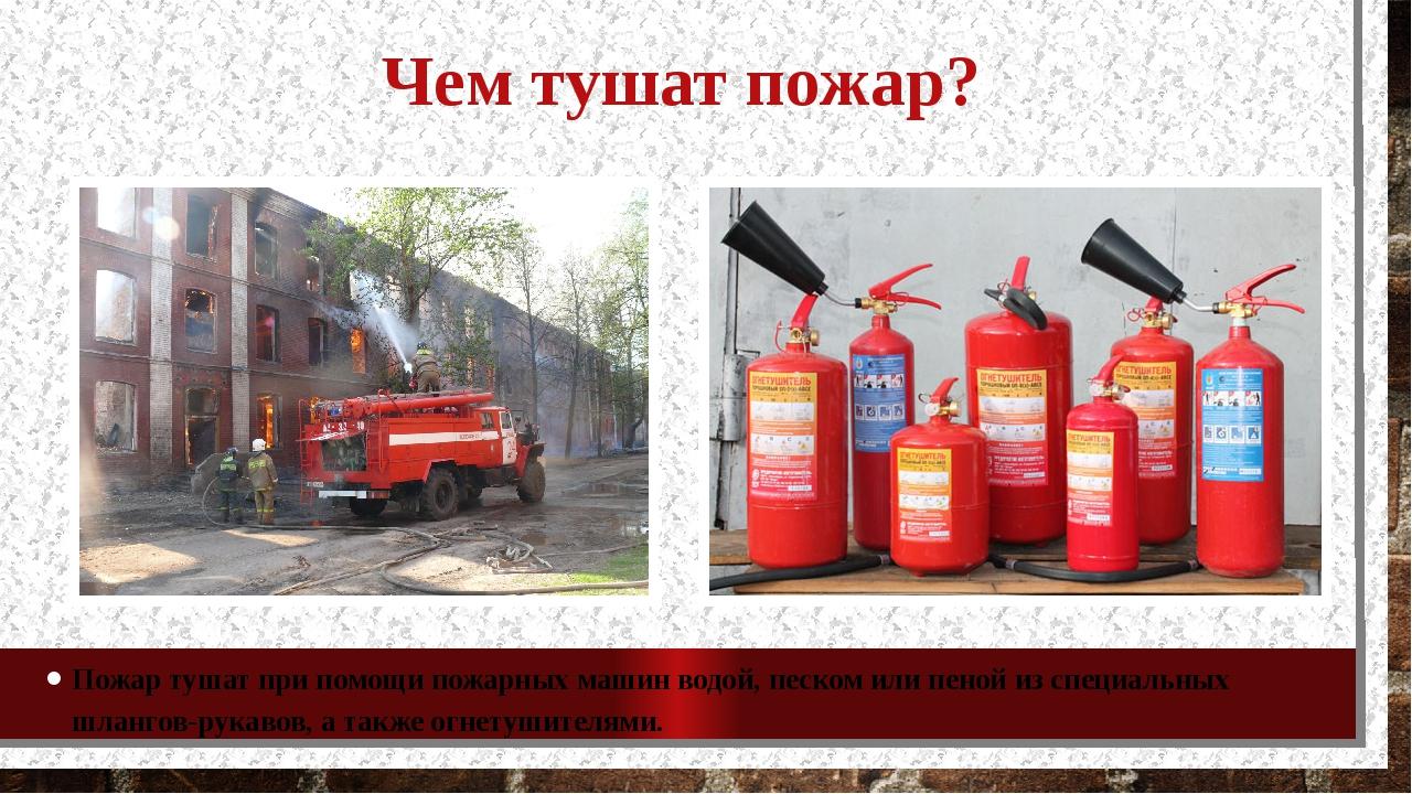Чем тушат пожар? Пожар тушат при помощи пожарных машин водой, песком или пено...