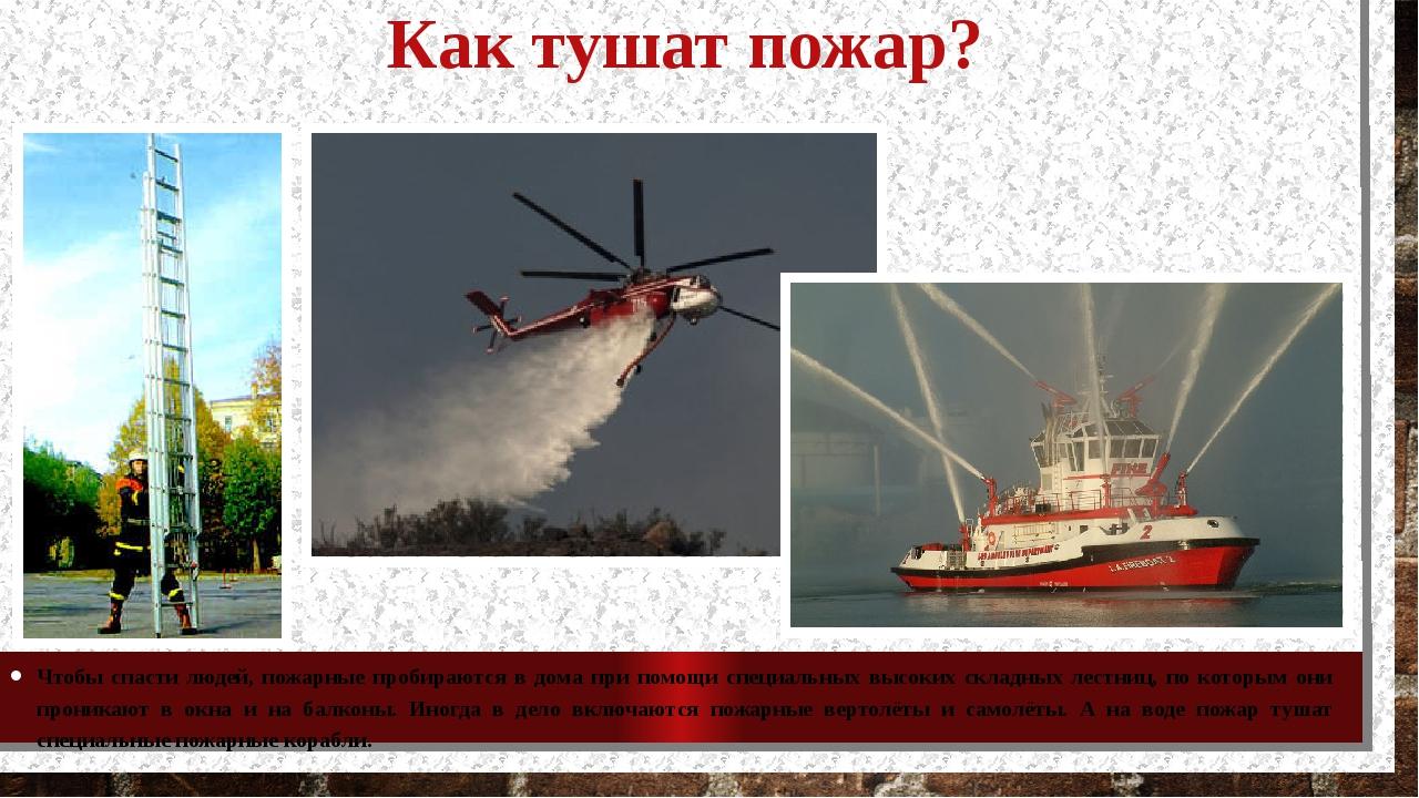 Как тушат пожар? Чтобы спасти людей, пожарные пробираются в дома при помощи с...