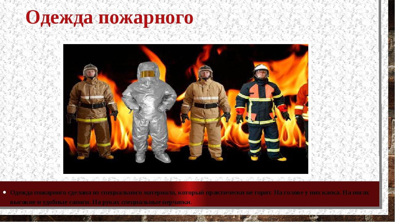 Одежда пожарного Одежда пожарного сделана из специального материала, который...