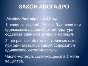 ЗАКОН АВОГАДРО Амедео Авогадро- 1811 год 1. «одинаковые объёмы любых газов