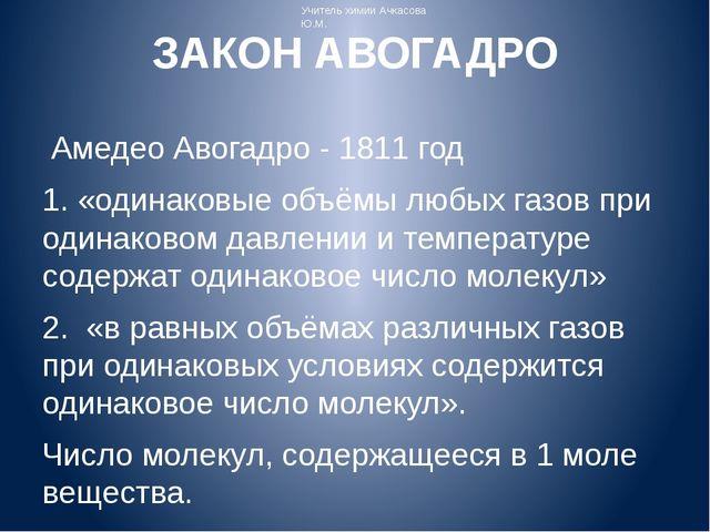 ЗАКОН АВОГАДРО Амедео Авогадро- 1811 год 1. «одинаковые объёмы любых газов...