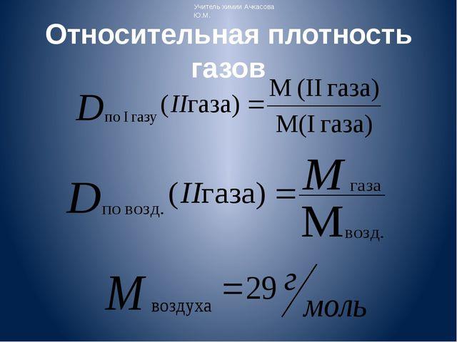 Относительная плотность газов Учитель химии Ачкасова Ю.М.