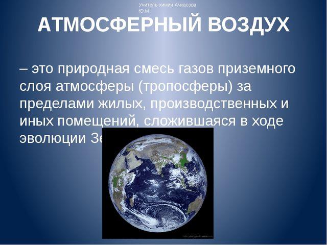 АТМОСФЕРНЫЙ ВОЗДУХ – это природная смесь газов приземного слоя атмосферы (тро...