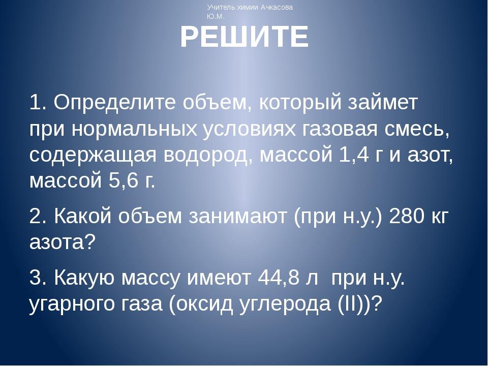 РЕШИТЕ 1. Определите объем, который займет при нормальных условиях газовая см...