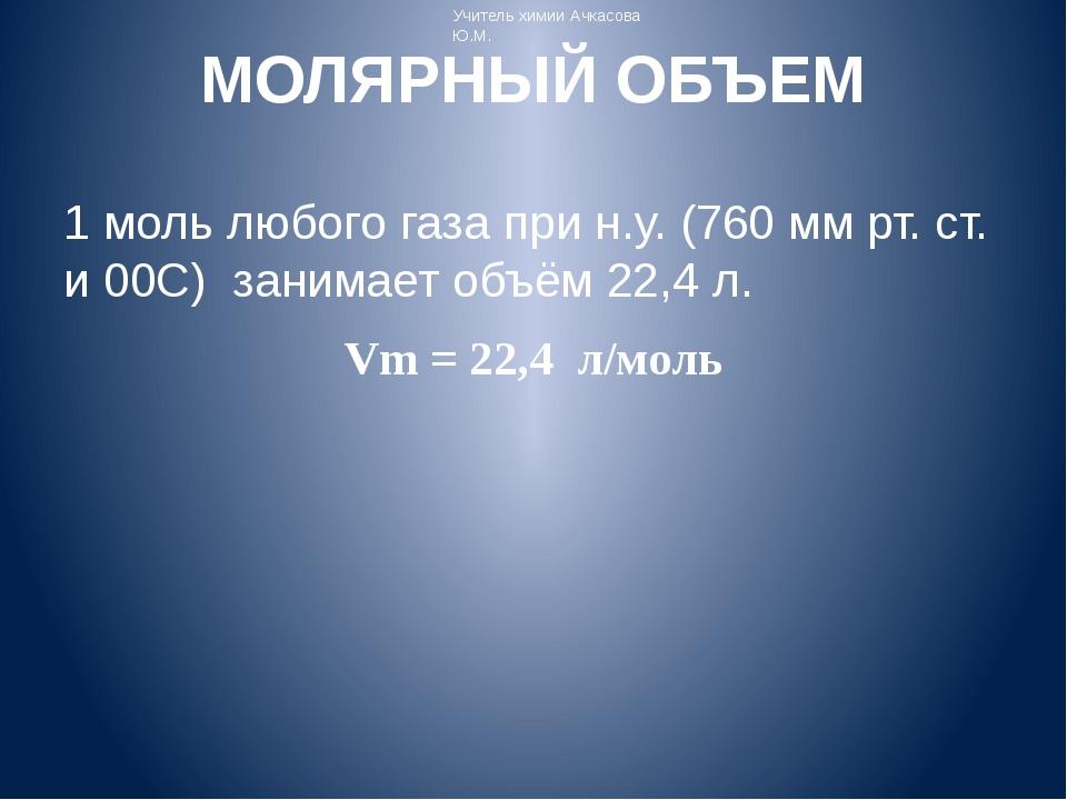 МОЛЯРНЫЙ ОБЪЕМ 1 моль любого газа при н.у. (760 мм рт. ст. и 00C) занимает об...