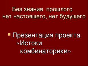 Без знания прошлого нет настоящего, нет будущего Презентация проекта «Истоки