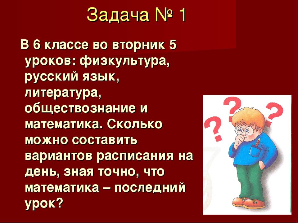 Задача № 1 В 6 классе во вторник 5 уроков: физкультура, русский язык, литерат...