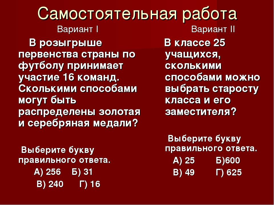 Самостоятельная работа Вариант I В розыгрыше первенства страны по футболу при...