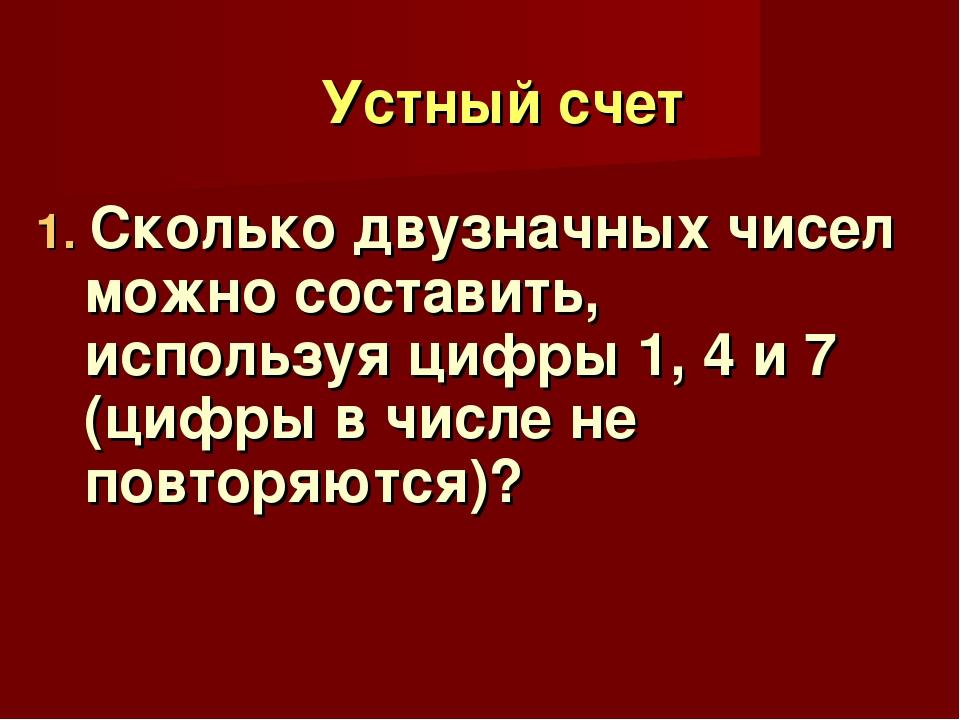 Устный счет 1. Сколько двузначных чисел можно составить, используя цифры 1, 4...