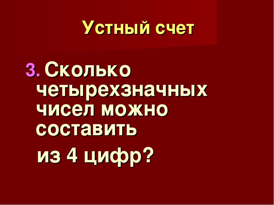 Устный счет 3. Сколько четырехзначных чисел можно составить из 4 цифр?