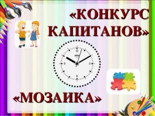 «КОНКУРС КАПИТАНОВ» «МОЗАИКА»