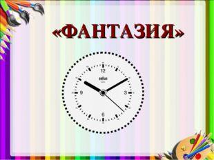 «ФАНТАЗИЯ»