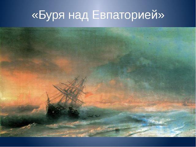 «Буря над Евпаторией»