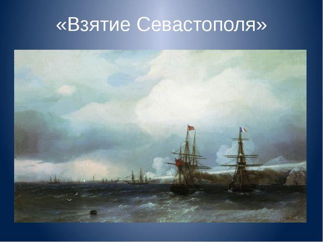 «Взятие Севастополя»