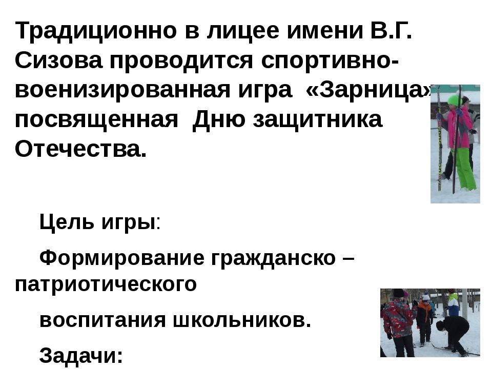 Традиционно в лицее имени В.Г. Сизова проводится спортивно- военизированная и...