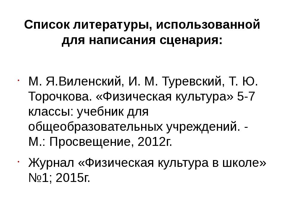 Список литературы, использованной для написания сценария:  М. Я.Виленский, И...