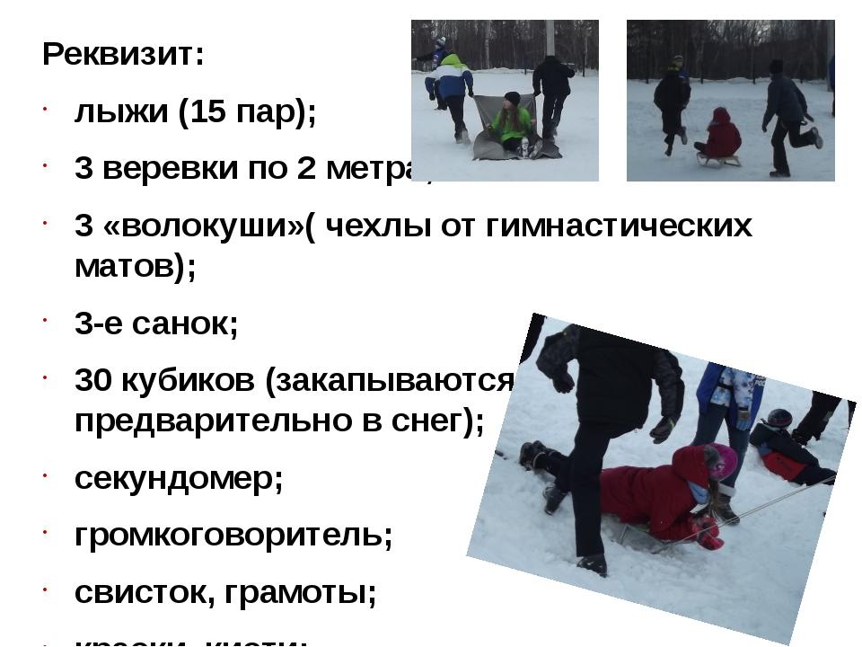 Реквизит: лыжи (15 пар); 3 веревки по 2 метра; 3 «волокуши»( чехлы от гимнаст...