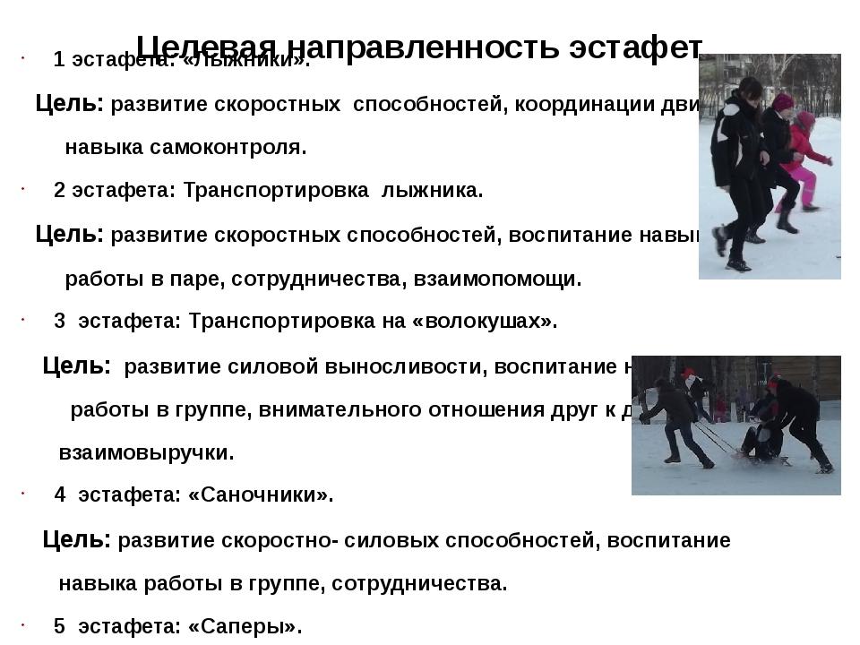 Целевая направленность эстафет 1 эстафета: «Лыжники». Цель: развитие скоростн...