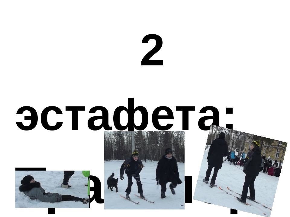 2 эстафета: Транспортировка лыжника Инвентарь: лыжи, 3 веревки по 2 метра, 3...