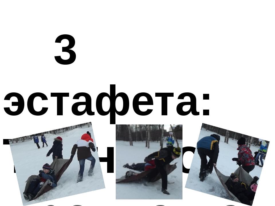 3 эстафета: Транспортировка на «волокушах» Инвентарь: 3 «волокуши»( чехлы от...