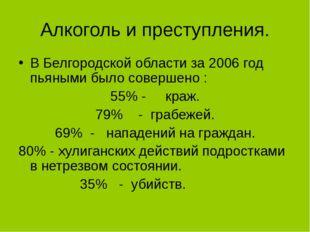Алкоголь и преступления. В Белгородской области за 2006 год пьяными было сове