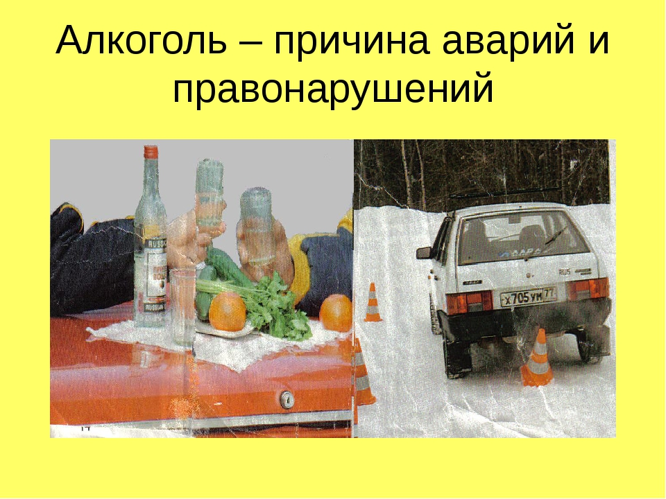 Алкоголь – причина аварий и правонарушений