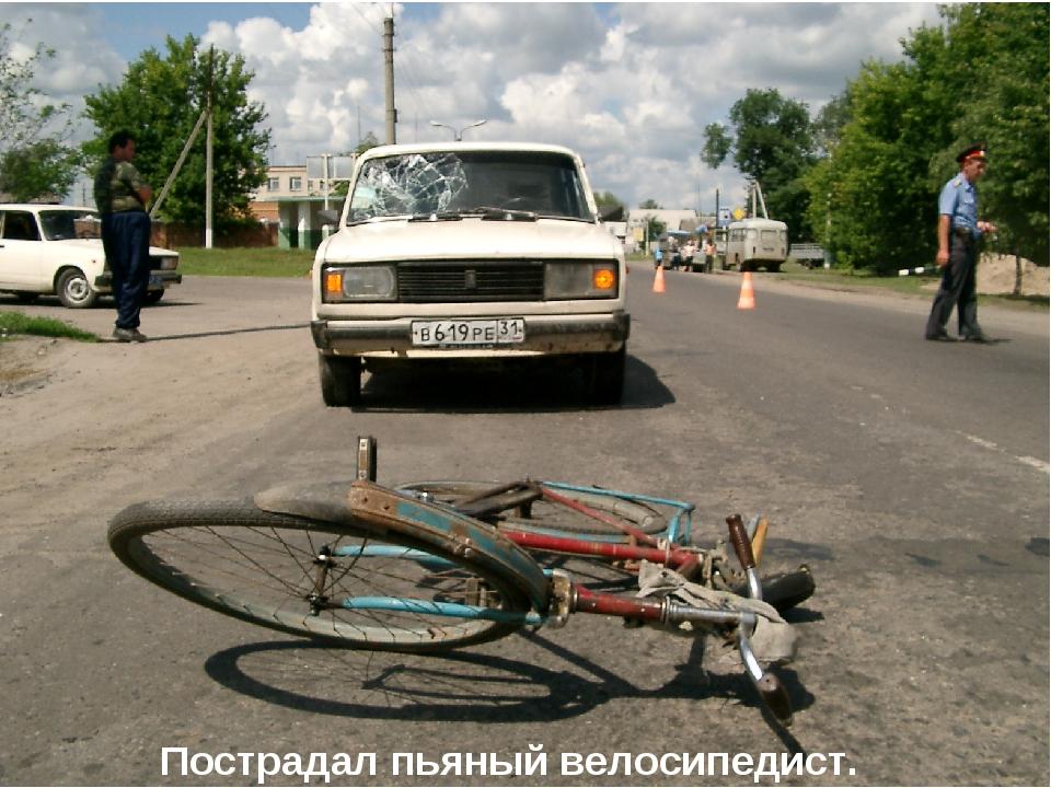 Пострадал пьяный велосипедист.