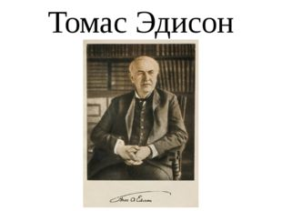 Томас Эдисон