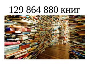 129 864 880 книг