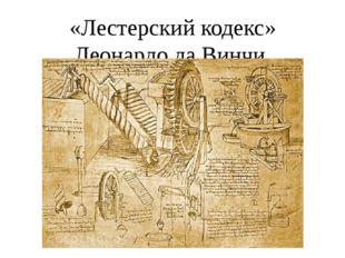 «Лестерский кодекс» Леонардо да Винчи
