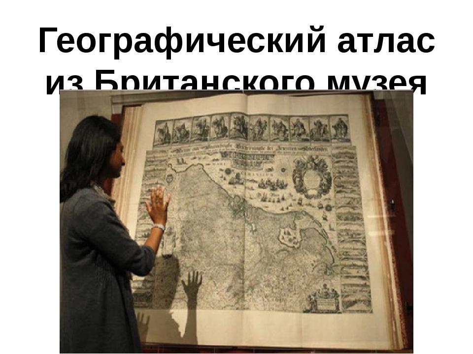 Географический атлас из Британского музея