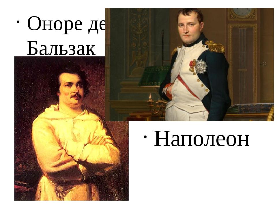 Оноре де Бальзак Оноре де Бальзак